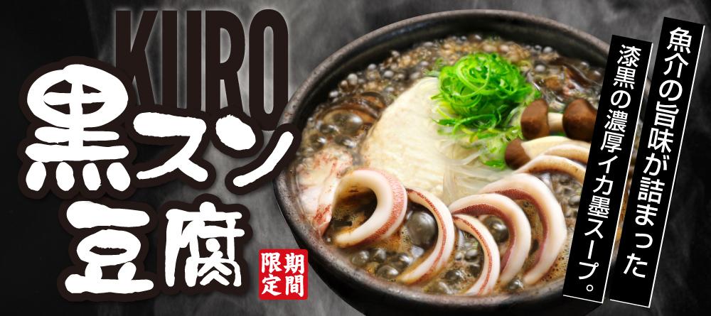 黒スン豆腐