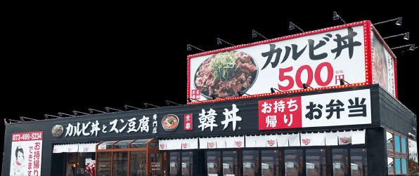 丼 豊橋 韓 【開店12月】豊橋市藤沢に韓丼がグランドオープン