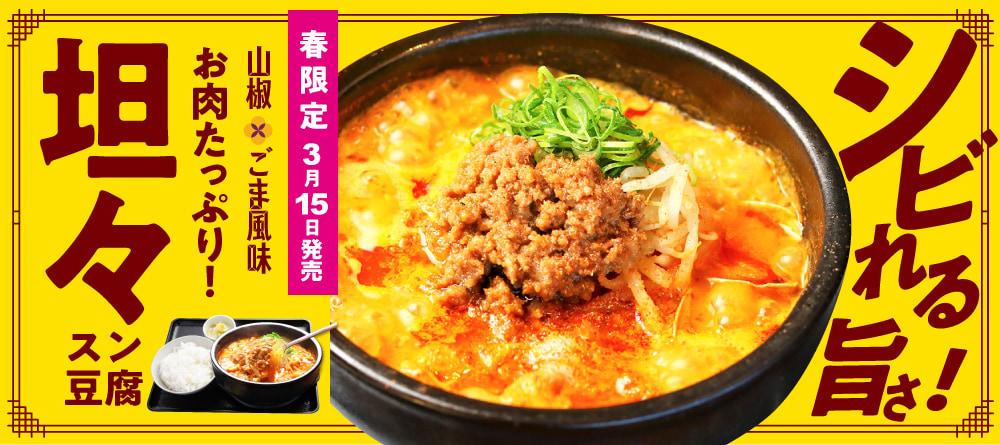 坦々スン豆腐